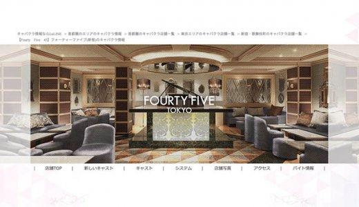 新宿歌舞伎町で大人気のキャバクラ『Fourty Five 45』