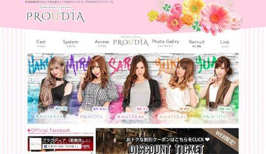 10年以上新宿歌舞伎町で営業をしているキャバクラ『プラウディア』